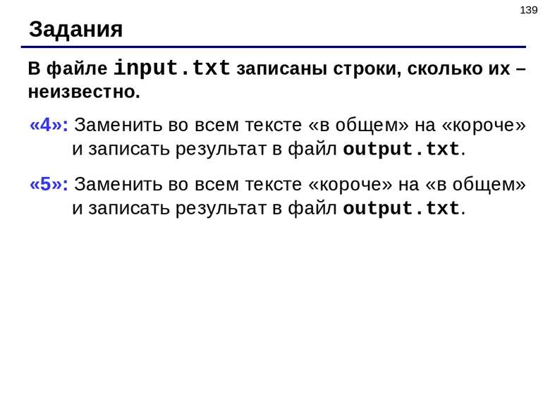 * Задания В файле input.txt записаны строки, сколько их – неизвестно. «4»: За...