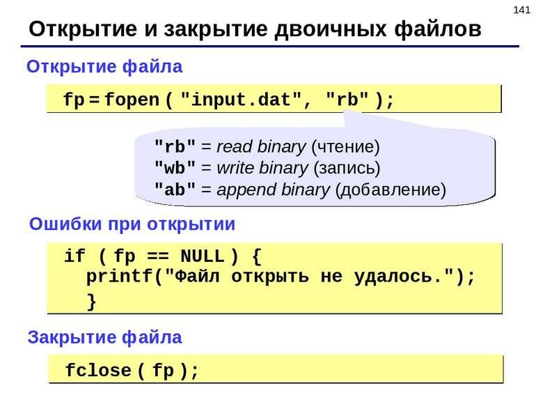 """* Открытие и закрытие двоичных файлов Открытие файла fp = fopen ( """"input.dat""""..."""