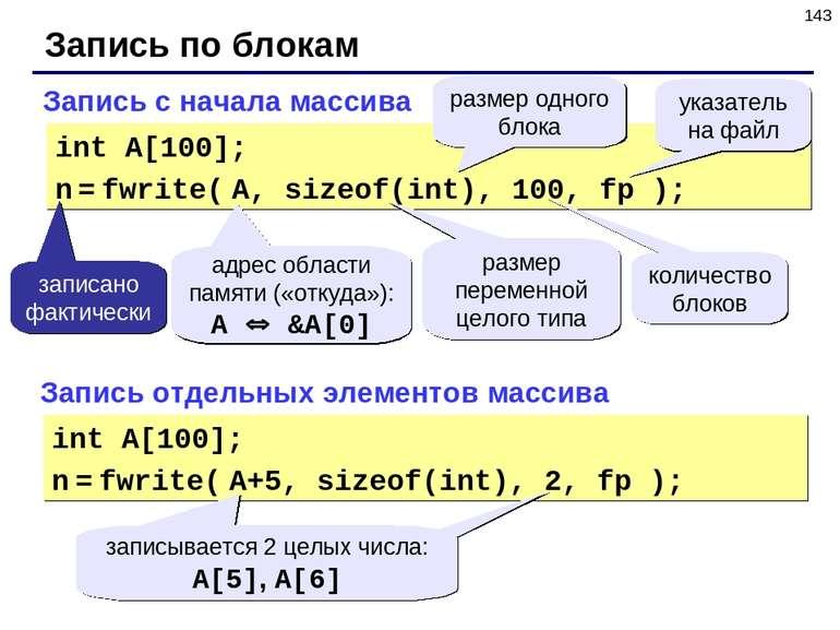 * Запись по блокам Запись с начала массива int A[100]; n = fwrite( A, sizeof(...