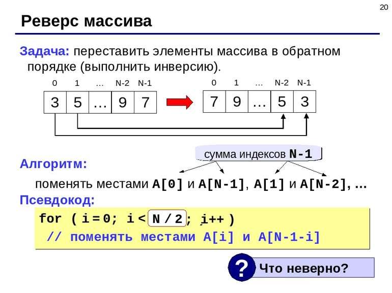 * Реверс массива Задача: переставить элементы массива в обратном порядке (вып...