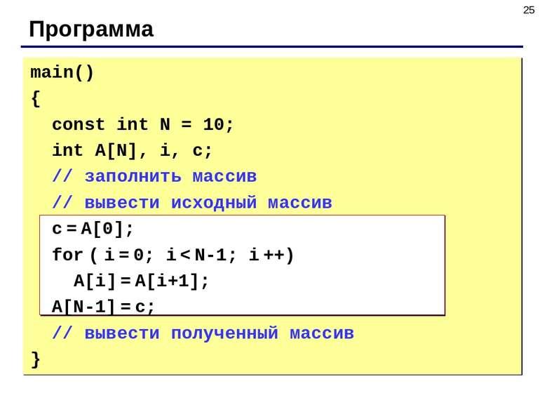 * Программа main() { const int N = 10; int A[N], i, c; // заполнить массив //...