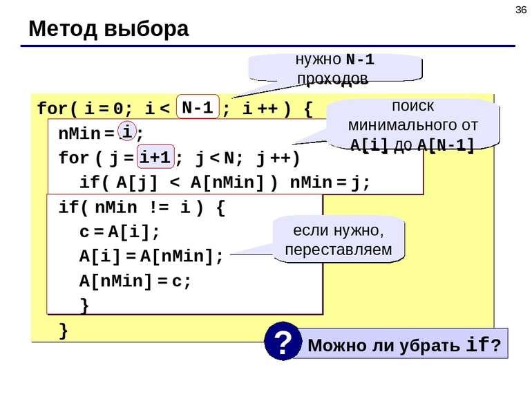 * Метод выбора N for( i = 0; i < N-1 ; i ++ ) { nMin = i ; for ( j = i+1; j <...