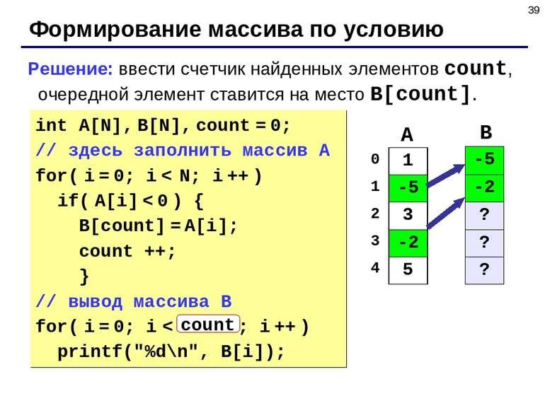 * Формирование массива по условию Решение: ввести счетчик найденных элементов...