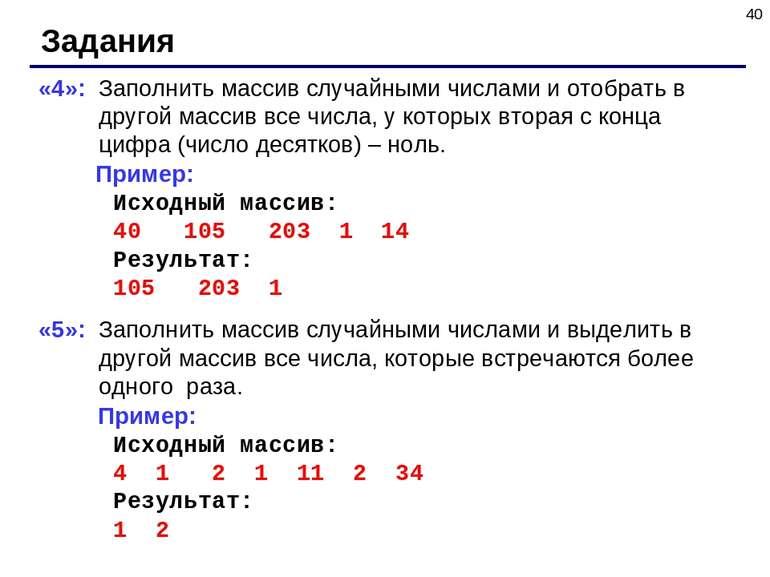 * Задания «4»: Заполнить массив случайными числами и отобрать в другой массив...