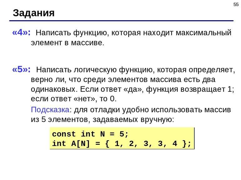 * Задания «4»: Написать функцию, которая находит максимальный элемент в масси...