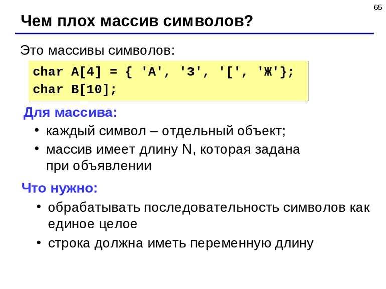 * Чем плох массив символов? char A[4] = { 'A', '3', '[', 'Ж'}; char B[10]; Эт...