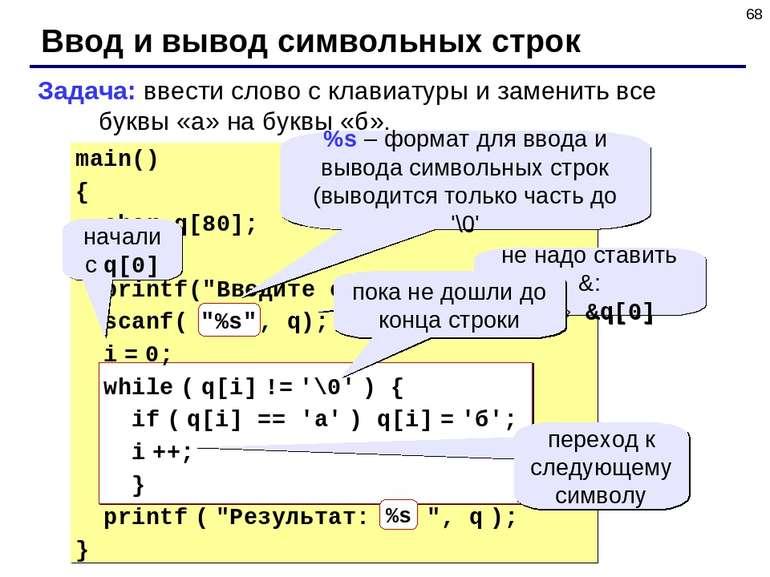 * Ввод и вывод символьных строк Задача: ввести слово с клавиатуры и заменить ...
