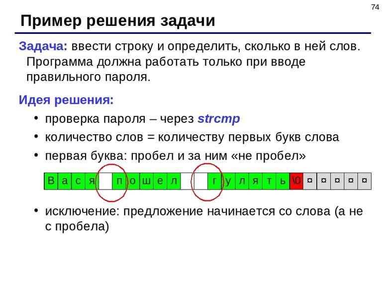 * Пример решения задачи Задача: ввести строку и определить, сколько в ней сло...