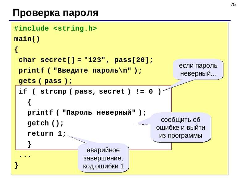 "* Проверка пароля #include main() { char secret[] = ""123"", pass[20]; printf (..."