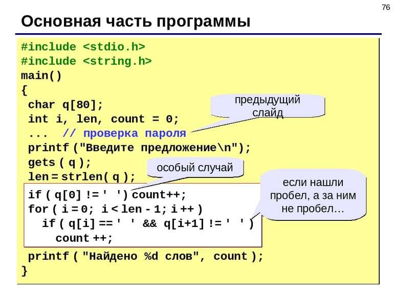 * Основная часть программы #include #include main() { char q[80]; int i, len,...