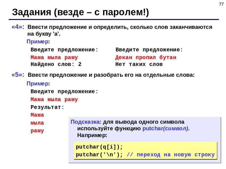 * Подсказка: для вывода одного символа используйте функцию putchar(символ). Н...