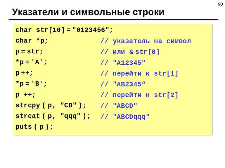 """* Указатели и символьные строки char str[10] = """"0123456""""; char *p; p = str; *..."""
