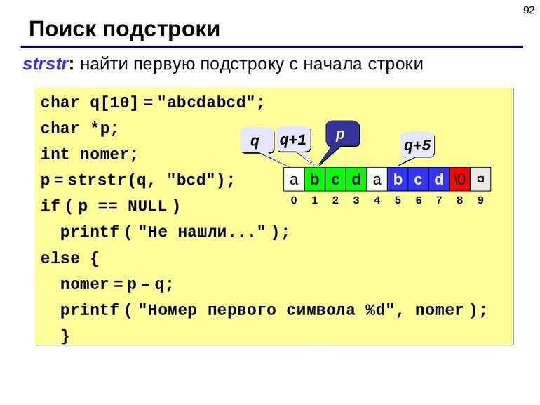 * Поиск подстроки strstr: найти первую подстроку c начала строки char q[10] =...