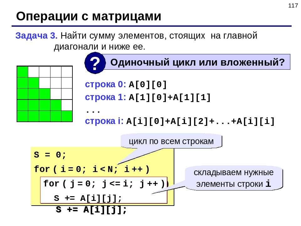 * Операции с матрицами Задача 3. Найти сумму элементов, стоящих на главной ди...