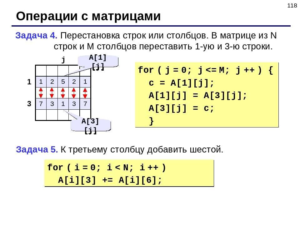 * Операции с матрицами Задача 4. Перестановка строк или столбцов. В матрице и...