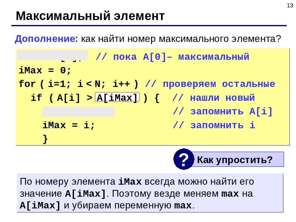 * Максимальный элемент max = A[0]; // пока A[0]– максимальный iMax = 0; for (...