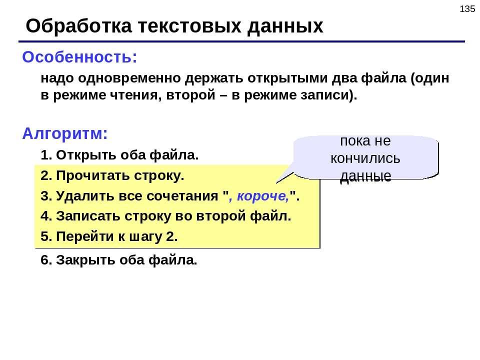 * Обработка текстовых данных Особенность: надо одновременно держать открытыми...