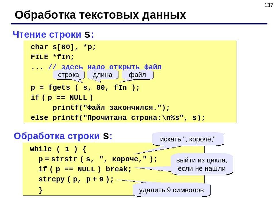"""* Обработка текстовых данных Чтение строки s: while ( 1 ) { p = strstr ( s, """"..."""