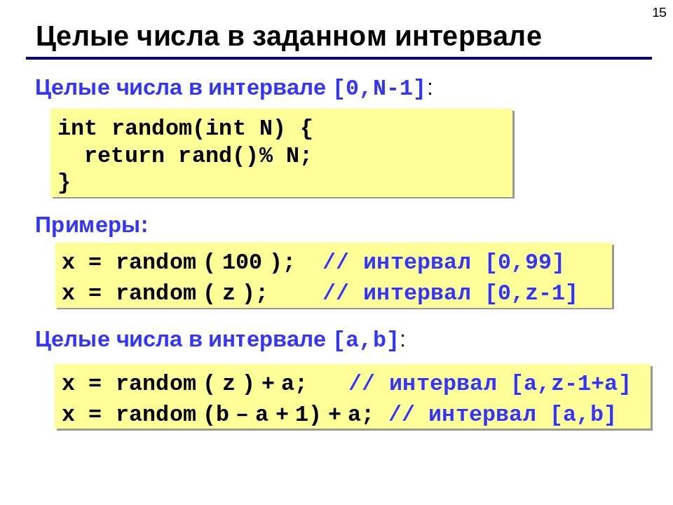 * Целые числа в заданном интервале Целые числа в интервале [0,N-1]: Примеры: ...