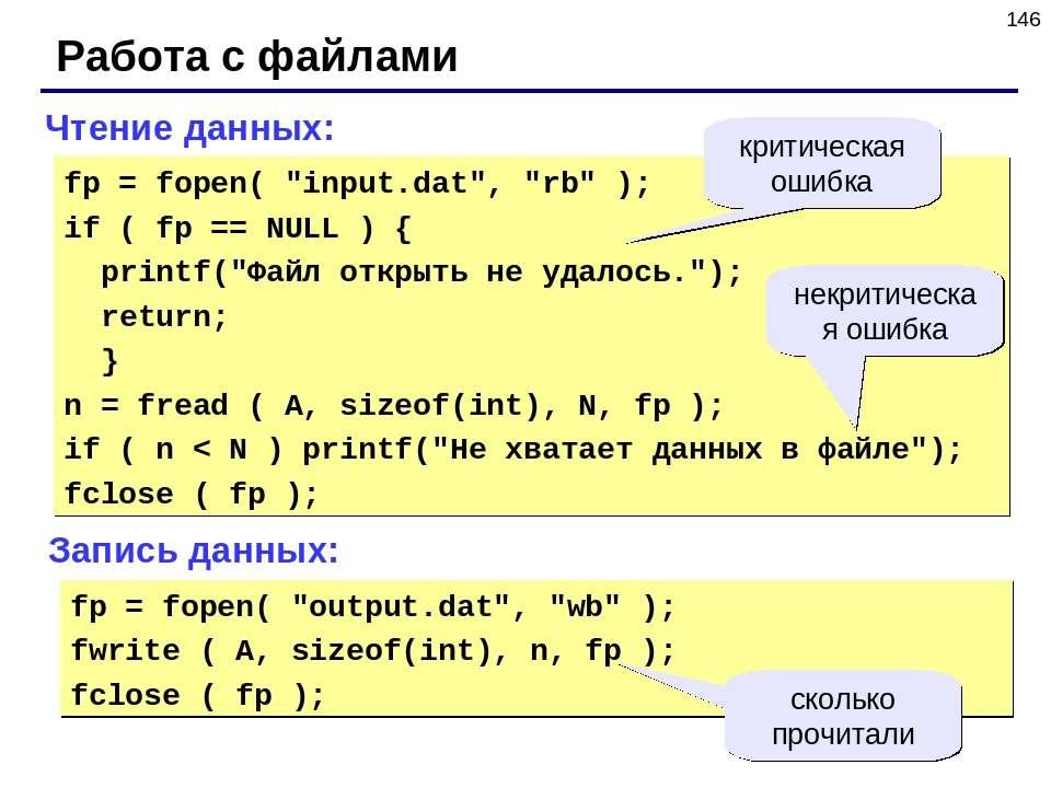 """* Работа с файлами fp = fopen( """"input.dat"""", """"rb"""" ); if ( fp == NULL ) { print..."""