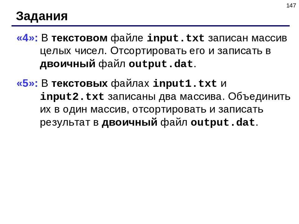 * Задания «4»: В текстовом файле input.txt записан массив целых чисел. Отсорт...