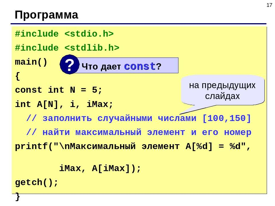 * Программа #include #include main() { const int N = 5; int A[N], i, iMax; //...