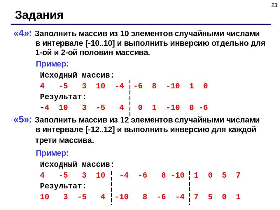 * Задания «4»: Заполнить массив из 10 элементов случайными числами в интервал...
