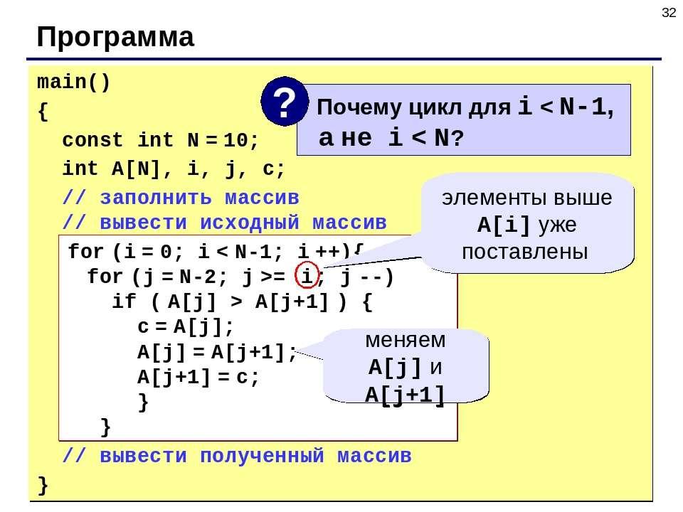 * Программа main() { const int N = 10; int A[N], i, j, c; // заполнить массив...