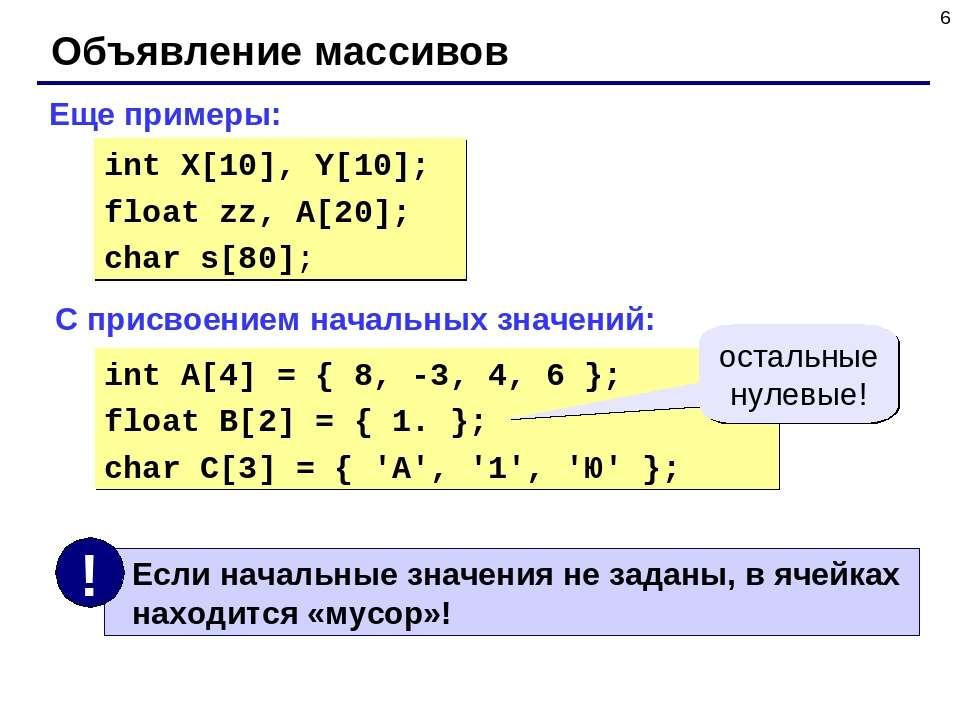 * Объявление массивов Еще примеры: int X[10], Y[10]; float zz, A[20]; char s[...