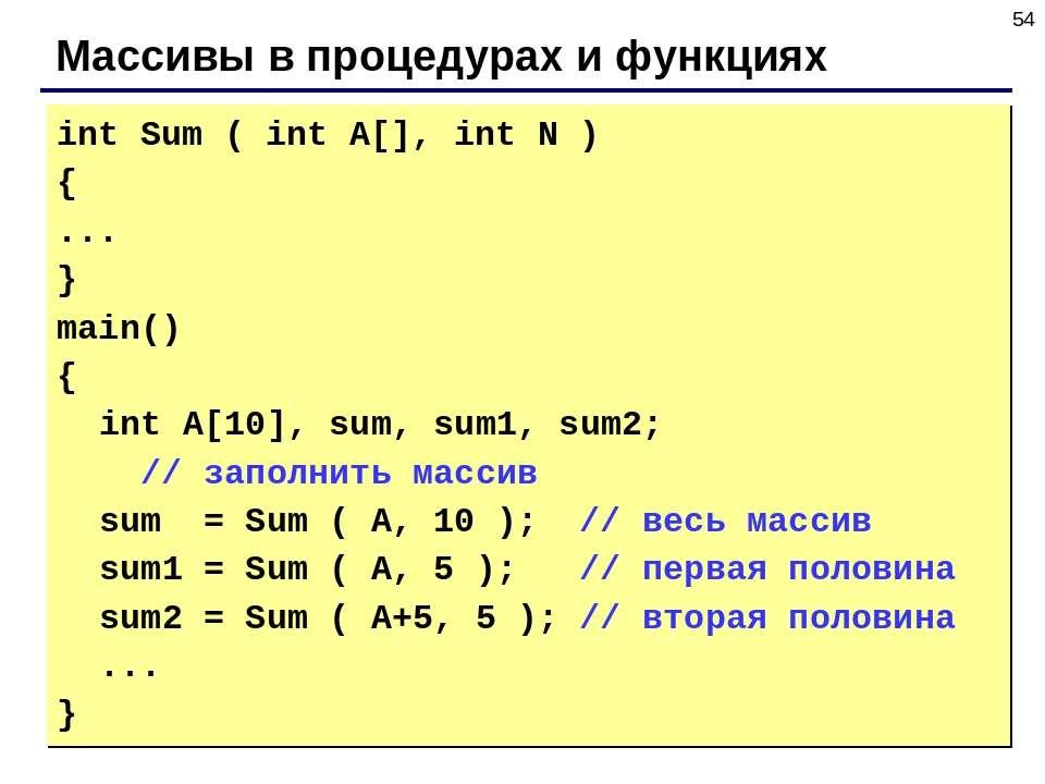 * Массивы в процедурах и функциях int Sum ( int A[], int N ) { ... } main() {...