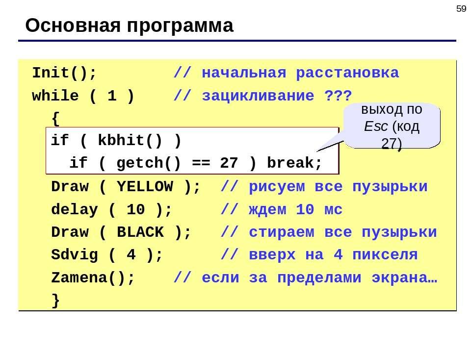 * Основная программа Init(); // начальная расстановка while ( 1 ) // зациклив...