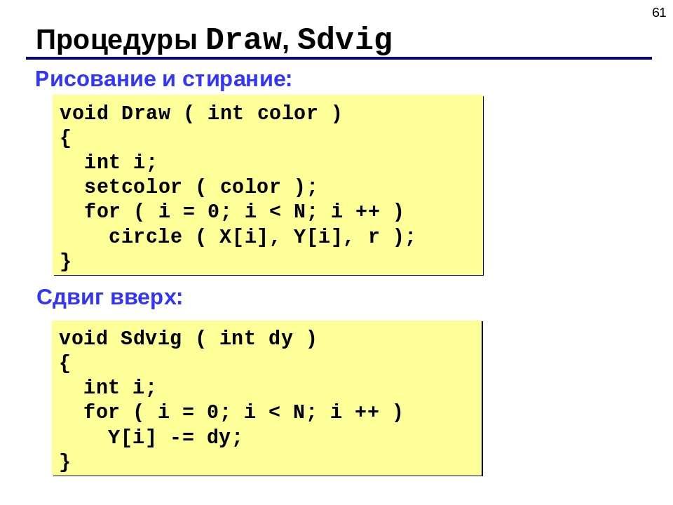 * Процедуры Draw, Sdvig Рисование и стирание: void Draw ( int color ) { int i...