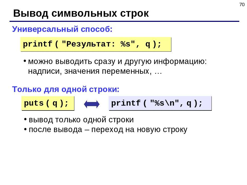 """* Универсальный способ: Только для одной строки: printf ( """"Результат: %s"""", q ..."""