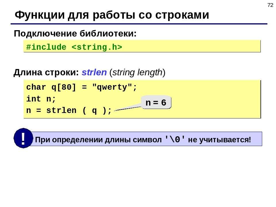 * Функции для работы со строками Длина строки: strlen (string length) Подключ...