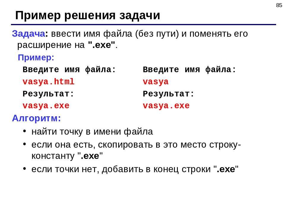 * Пример решения задачи Задача: ввести имя файла (без пути) и поменять его ра...