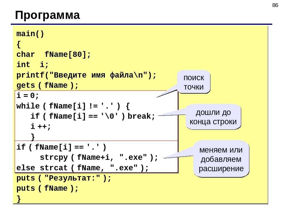 """* Программа main() { char fName[80]; int i; printf(""""Введите имя файла\n""""); ge..."""