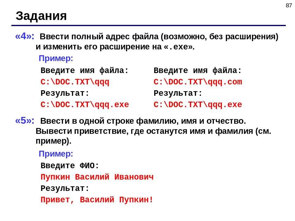 * Задания «4»: Ввести полный адрес файла (возможно, без расширения) и изменит...