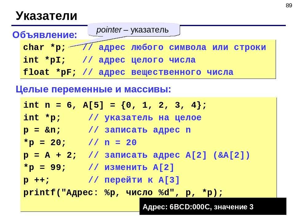 * Указатели char *p; // адрес любого символа или строки int *pI; // адрес цел...
