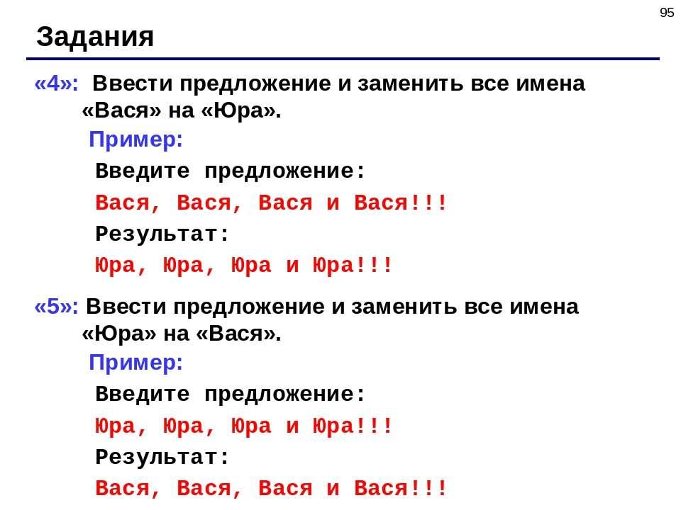 * Задания «4»: Ввести предложение и заменить все имена «Вася» на «Юра». Приме...