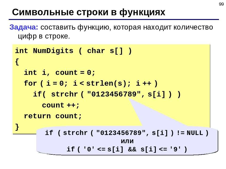 * Символьные строки в функциях Задача: составить функцию, которая находит кол...
