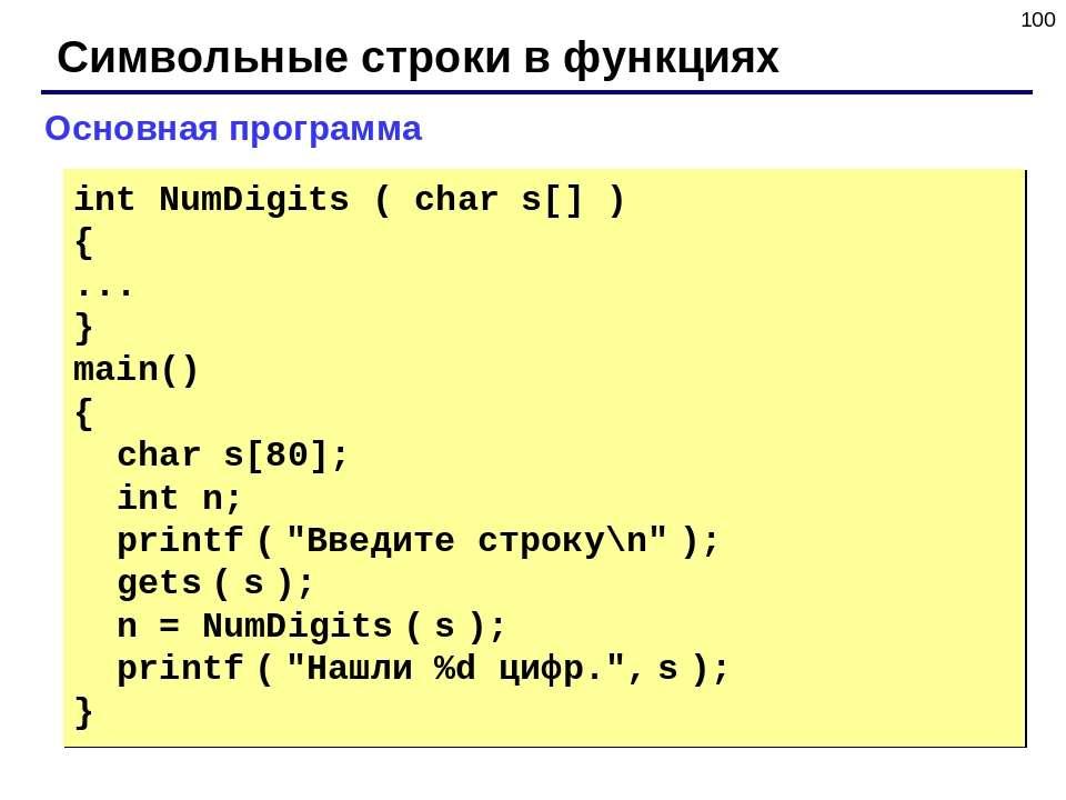 * Символьные строки в функциях Основная программа int NumDigits ( char s[] ) ...