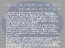 Правила термічної обробки основних кулінарних виробів Вироби з м'ясного або з...
