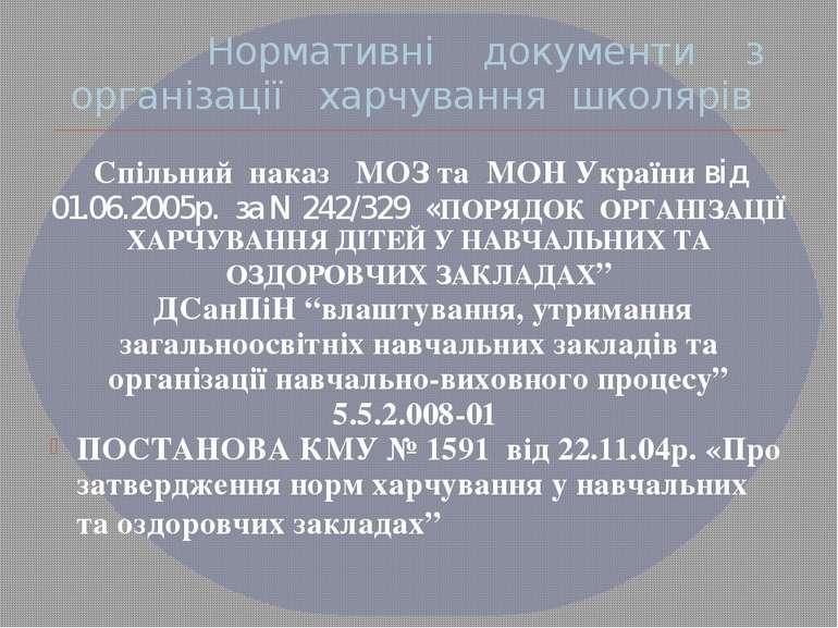 Нормативні документи з організації харчування школярів Спільний наказ МОЗ та ...