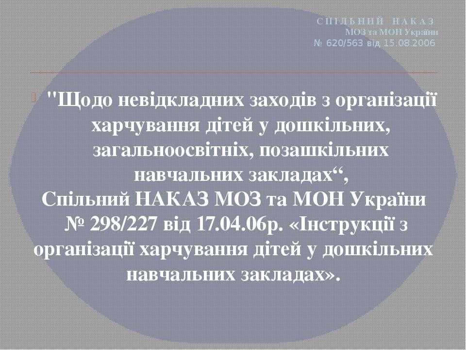 "С П І Л Ь Н И Й НАКАЗ МОЗ та МОН України № 620/563 від 15.08.2006 ""Щодо ..."