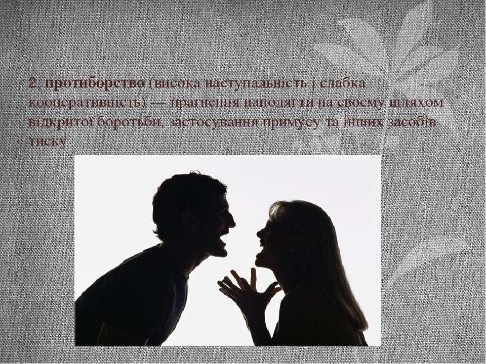 2. протиборство(висока наступальність і слабка кооперативність)—прагнення ...