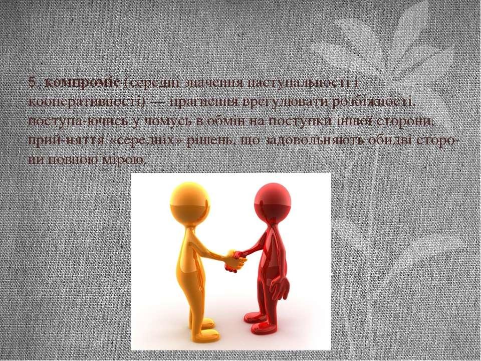 5. компроміс(середні значеннянаступальності і кооперативності)—прагнення ...