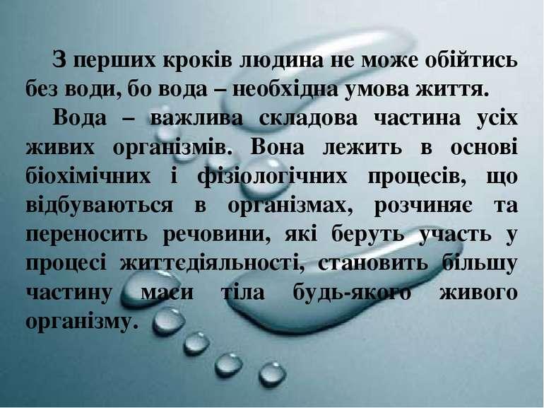 З перших кроків людина не може обійтись без води, бо вода – необхідна умова ж...
