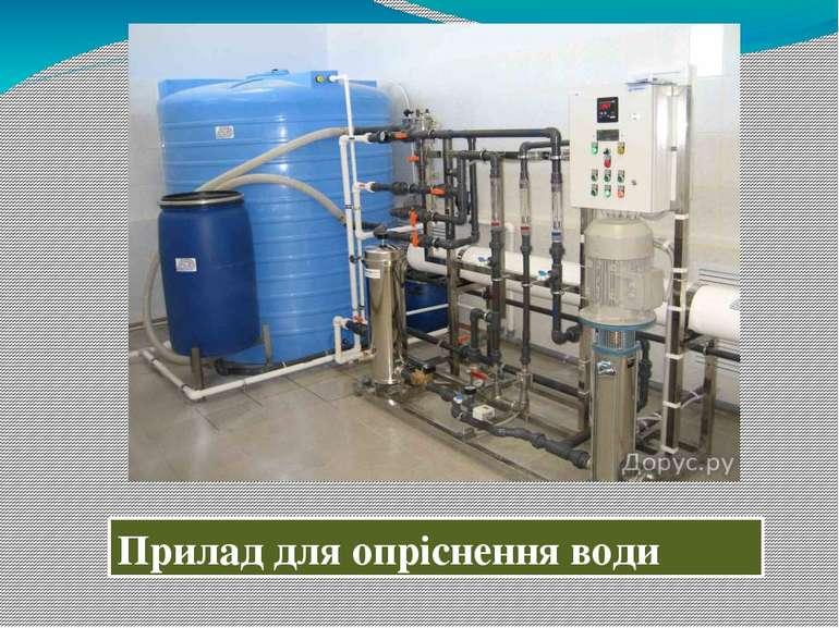 Прилад для опріснення води