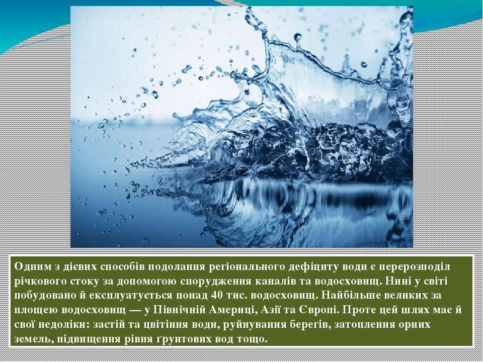 Одним з дієвих способів подолання регіонального дефіциту води є перерозподіл ...