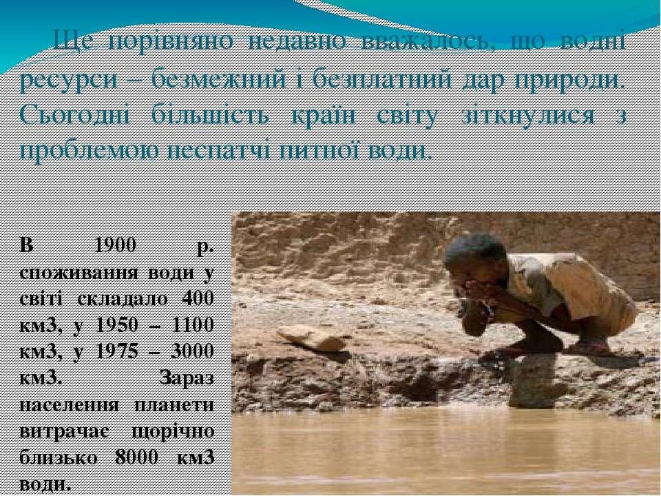 Ще порівняно недавно вважалось, що водні ресурси – безмежний і безплатний дар...